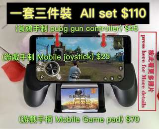 食鷄pubg & 傳説對决Arena 遊戲輔助手制 mobile game controller