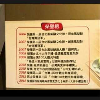 臺灣第一  佳德鳳梨酥