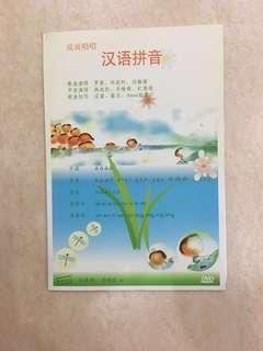 汉语拼音 DVD