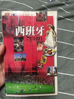 西班牙旅遊書