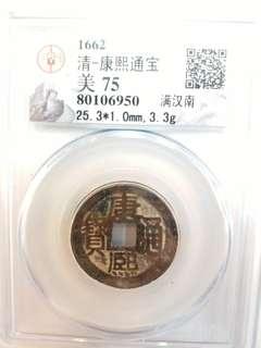 清朝古錢: 康熙通寶小平銅錢