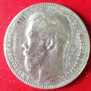 1898 Russia Rouble coin.