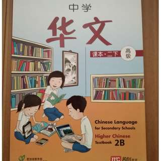 Higher Chinese - Secondary Textbook 2B