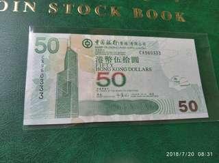 50元港紙 號碼C X 960333