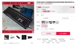 🚚 雷伯V510 電競 機械鍵盤 當初在淘寶買900