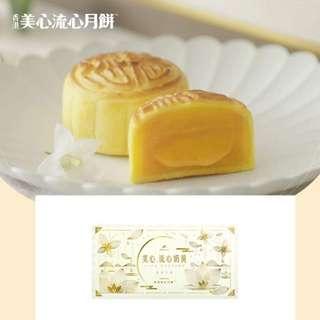 1 張 MX Lava Custard Mooncake 美心 流心 奶黃月餅 美心 流心 奶黄 月饼 券 劵
