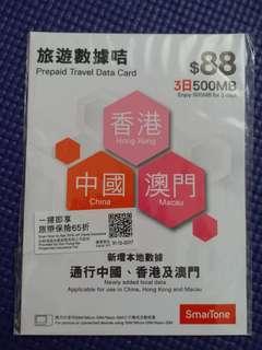 Smartone香港中國澳門數據卡3日