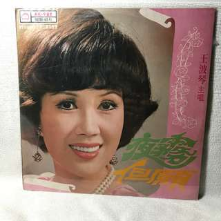 """Chinese Songs 12"""" LP Record - Pl refer to the record covers."""
