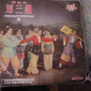 (二手) 刘三姐 - 歌舞剧 (一) 至 (五) 黑膠 (即 5 隻)