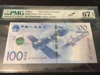 2015年航天紀念鈔,PMG 67分高分連航天標籤