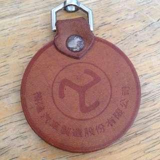 *台灣老物*裕隆汽車 國產汽車CAC 皮革鑰匙圈