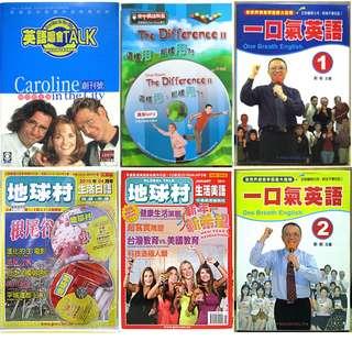 英語嘛會TALK創刊號、The Difference 這樣用,那樣用、一口氣英語1、2、地球村生活美語、地球村生活日語
