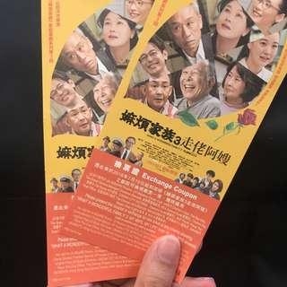 嫲煩家族3走佬阿嫂電影換票證兩張