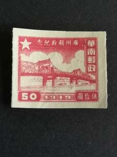 A131  廣州解放纪念伍拾圆