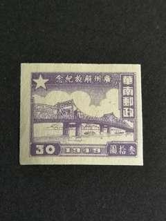 A132 华南邮政廣州解放纪念
