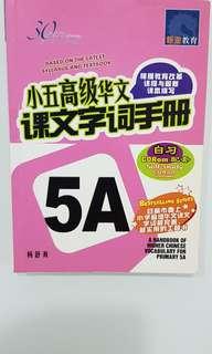 小五高级华文手册 5A / Higher Chinese 5A 手册 c/w CD 💿