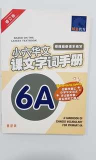 小六华文手册6A