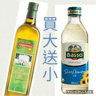**現貨**永健-義大利葡萄仔油1kg送純葵花油500ml