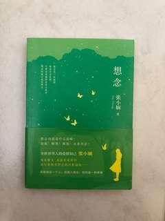 想念- Chinese Prose by Amy Cheong
