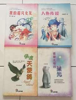 七彩书屋(小说)《人鱼传说》《我的超凡女友》《俏皮天使鸽》《遥望北极的星光》