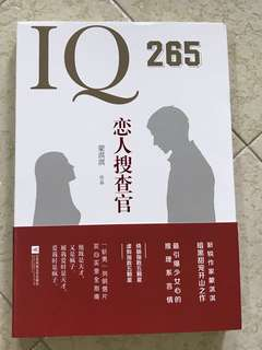 🚚 Chinese Books/Novels: IQ 265 恋人搜查官 蒙淇淇