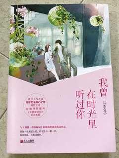 🚚 Chinese Books/Novels 我曾在时光里听过你 Author: 耳东兔子 (Set of 2)
