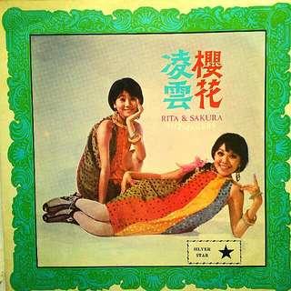 VINYL RECORD (RITA & SAKURA)
