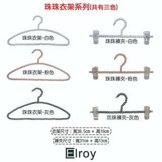 Elroy愛羅伊─高級珠珠衣架&褲夾 (三色)