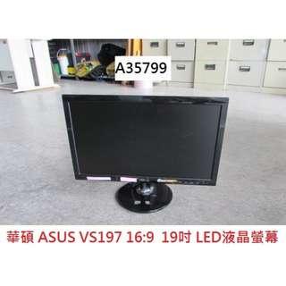 A35799 ASUS LED 19吋螢幕 ~ VS197 電腦螢幕 液晶螢幕 液晶顯示器 回收二手傢俱 聯合二手倉庫