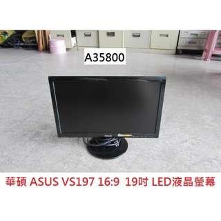 A35800 ASUS LED 19吋螢幕 ~ VS197 電腦螢幕 液晶螢幕 液晶顯示器 回收二手傢俱 聯合二手倉庫