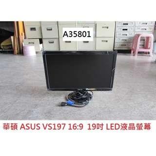 A35801 ASUS LED 19吋螢幕 ~ VS197 電腦螢幕 液晶螢幕 液晶顯示器 回收二手傢俱 聯合二手倉庫