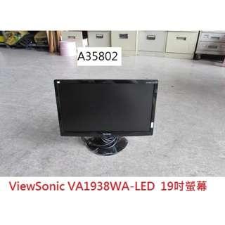 A35802 ViewSonic 19吋螢幕 ~VA1938WA 螢幕 電腦螢幕 液晶螢幕 液晶顯示器 聯合二手倉庫