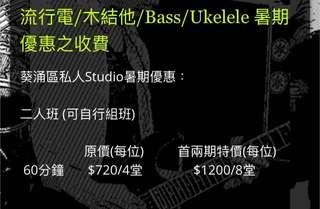 (暑期樂器班) 電木結他,bass,ukulele,流行鼓
