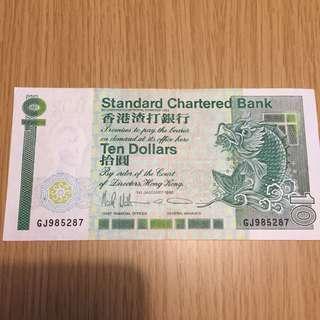絕版渣打十蚊綠色舊鈔 ten dollars banknote