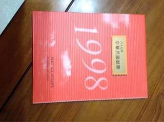 🚚 中華民國郵票87年發行