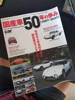 50th Annivesary Japanese Historic Cars Magazine