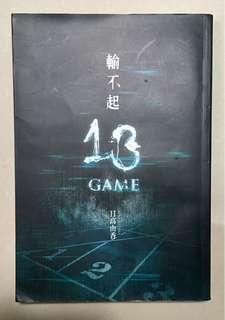 輸不起 13game