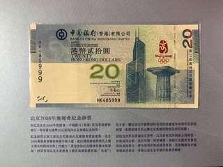 (號碼HK485999)2008年 第29屆奧林匹克運動會 北京奧運會 紀念鈔- 香港奧運 紀念鈔