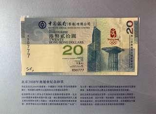 (號碼890777)2008年 第29屆奧林匹克運動會 北京奧運會 紀念鈔- 香港奧運 紀念鈔