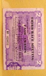 60年代發行馬會馬票一張(紫色)