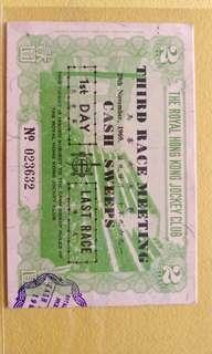 60年代發行馬會馬票一張(綠色)
