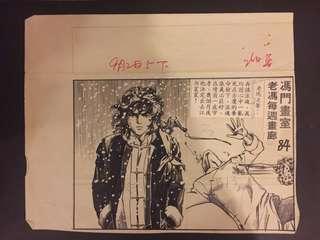 超罕馮志明早期報紙原稿2張。 新舊如圖,不適合完美主義者。 2張合共$1800.