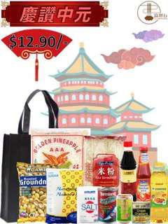 中元节七月,hungry ghost festival, goodie bags