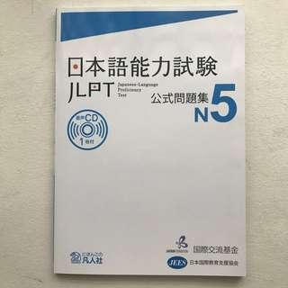 JLPT N5 Japanese Lauguage Proficiency Test Official