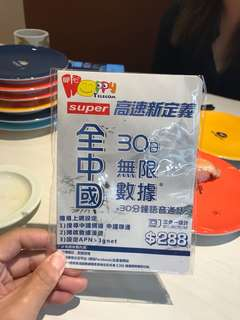 中國電話卡30日無限數據(運費自付/面交)