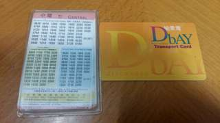 Discovery Bay transport card