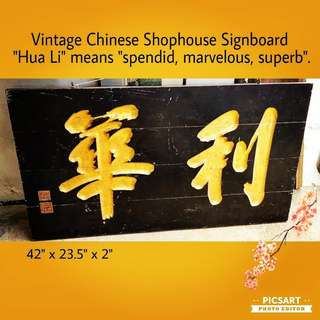 Vintage Chinese Signboard, Hand-Carved in Gold on Black Background. Excellent Craftsmanship as the carvings are very deep and smooth curving all around. $488 offer, sms 96337309.
