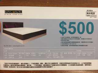 愛皇健床褥 現金卷$500