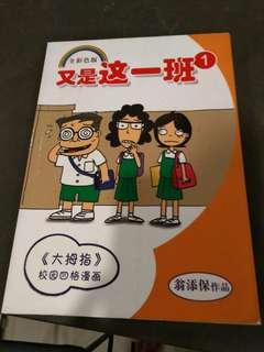 Chines comic 1