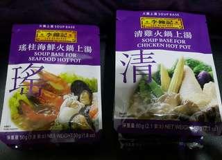 $20/5包 李錦記火鍋上湯 (2瑤柱海鮮,3清雞) 全新正版 Lee Kum Kee Soup Base